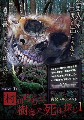完全ドキュメント How To 村田らむと樹海で死体探し1 表紙画像