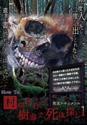 完全ドキュメント How To 村田らむと樹海で死体探し1