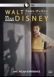ウォルト・ディズニー 第一章・第二章