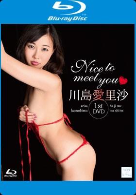 【特典】Nice to meet you♡ BD 川島愛里沙 *サインチェキ 表紙画像