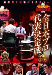 麻雀最強戦2019 全日本プロ代表決定戦/上巻