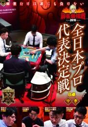 麻雀最強戦2019 全日本プロ代表決定戦/中巻