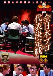 麻雀最強戦2019 全日本プロ代表決定戦/下巻
