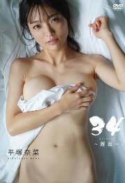 34(サーティフォー)~邂逅~ 平塚奈菜