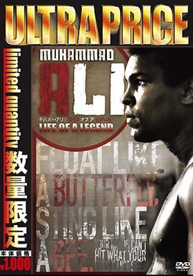 ウルトラプライス版 モハメド・アリ Muhammad Ali  Life of a Legend 《数量限定版》 表紙画像