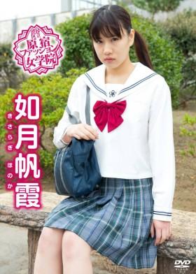 【予約特典】渋谷区立原宿ファッション女学院 如月帆霞 *サインチェキ(大判)