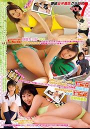 現役女子高生グラビア vol.7 荻堂れいか 日高美紀 伊藤有里奈