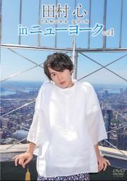 田村心 in ニューヨーク vol.1 田村心