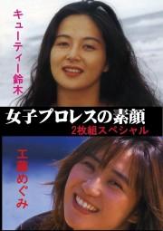 女子プロレスの素顔2枚組スペシャル キューティー鈴木&工藤めぐみ