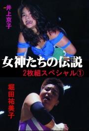女神たちの伝説 2枚組スペシャル① 井上貴子&堀田祐美子