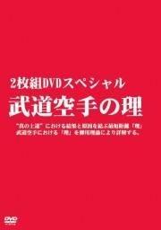 2枚組DVDスペシャル 武道空手の理