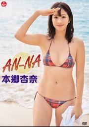 DL半額8/25マデ)AN-NA 本郷杏奈