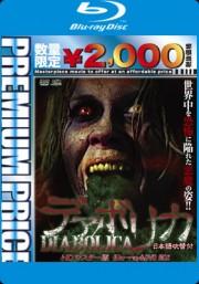 プレミアムプライス版 デアボリカ HDマスター版 HDマスター版 blu-ray&DVD BOX《数量限定版》