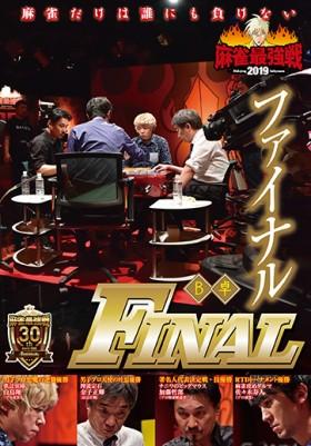 麻雀最強戦2019  ファイナルB卓 表紙画像