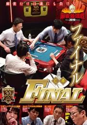 麻雀最強戦2019  ファイナルC卓