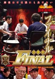 麻雀最強戦2019  ファイナル決勝卓