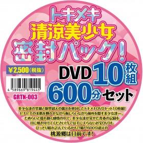 トキメキ清涼美少女密封パック! DVD10枚組600分セット