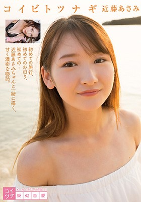 コイビトツナギ 近藤あさみ [DVD]