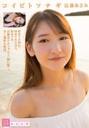 【特典】コイビトツナギ 近藤あさみ [DVD] *サインチェキ