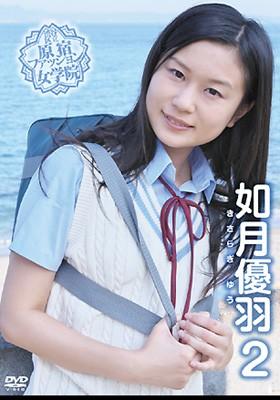 【特典】渋谷区立原宿ファッション女学院 如月優羽2 *サインチェキ(大判) 表紙画像
