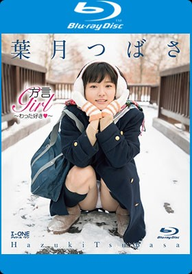 【特典】方言Girl~わった好き?~ BD 葉月つばさ … 葉月つばさ