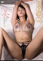 DVD「宮崎華帆 (タイトル未定)」みやざき・かほ