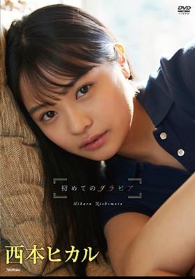 DVD「西本ヒカル (タイトル未定)」