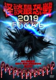 怪談最恐戦2019 ファイナル