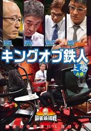 麻雀最強戦2020 キングオブ鉄人/上巻