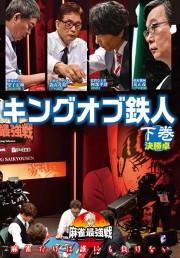 麻雀最強戦2020 キングオブ鉄人/下巻