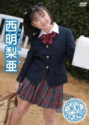 【予約特典】渋谷区立原宿ファッション女学院 西明梨亜 *サインチェキ