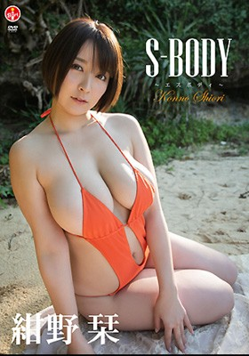 DL半額8/25マデ)S-BODY 紺野栞