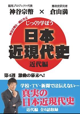 じっくり学ぼう!日本近現代史 近代編 第4週 激動の幕末へ!