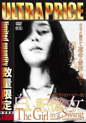 ウルトラプライス版 白い記憶の女~ヘア解禁版~ 《数量限定版》 表紙画像