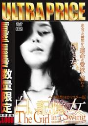 ウルトラプライス版 白い記憶の女~ヘア解禁版~ 《数量限定版》