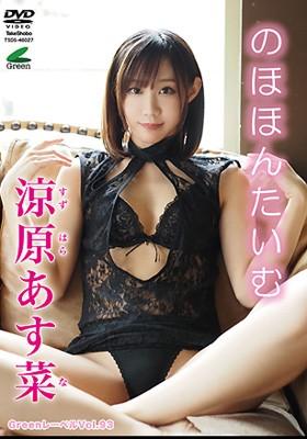 DVD「涼原あす菜 (タイトル未定)」すずはら・あすな