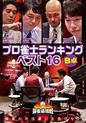 麻雀最強戦2020  プロ雀士ランキングベスト16大会 B卓
