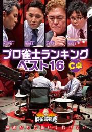 麻雀最強戦2020  プロ雀士ランキングベスト16大会 C卓