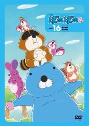 アニメ ぼのぼの 16 DVD