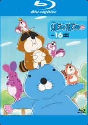 アニメ ぼのぼの 16 ブルーレイ