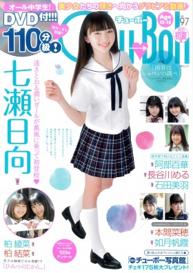 Chu→Boh vol.97