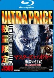 ウルトラプライス版 マスターズ オブ ホラー 悪夢の狂宴 HDマスター版 blu-ray&DVD BOX《数量限定版》