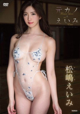 DVD「松嶋えいみ (タイトル未定)」