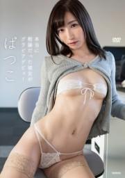 本当に教諭だった彼女がグラビアデビュー DVD ぱつこ