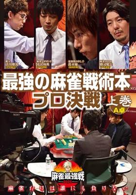 麻雀最強戦2020 最強の麻雀戦術本プロ決戦/上巻