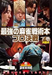 麻雀最強戦2020 最強の麻雀戦術本プロ決戦/下巻