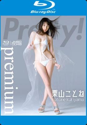 【特典】Pretty!Premium 【Blu-ray(BD-R)】 栗山ことね *サインチェキ