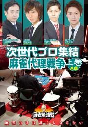 麻雀最強戦2020  次世代プロ集結麻雀代理戦争/上巻