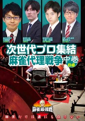 麻雀最強戦2020  次世代プロ集結麻雀代理戦争/中巻