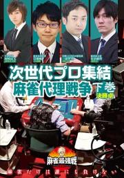 麻雀最強戦2020  次世代プロ集結麻雀代理戦争/下巻